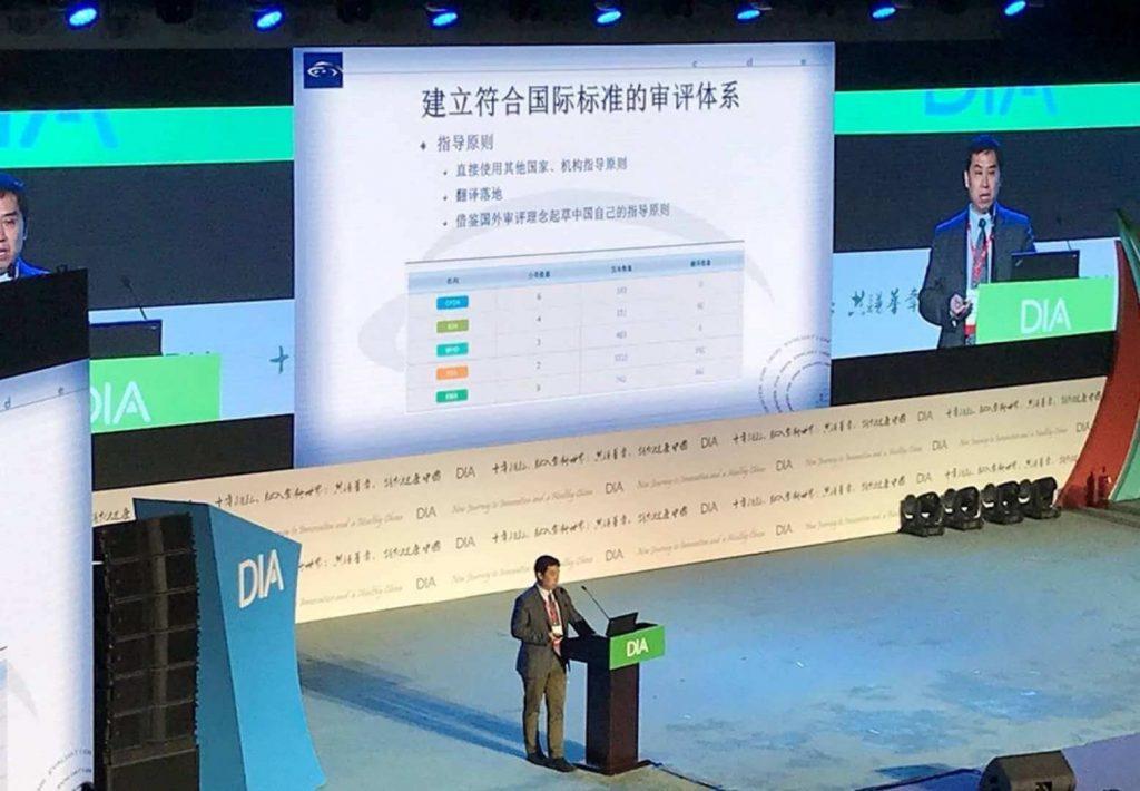 第10届DIA中国年会在北京国际会议中心开幕